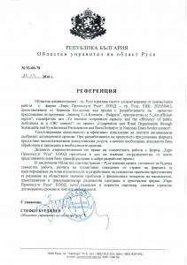 Референция от Областа администрация – гр. Русе
