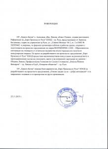 """Референция от ОУ """"Христо Ботев"""" - с. Асеновци, общ. Левски"""
