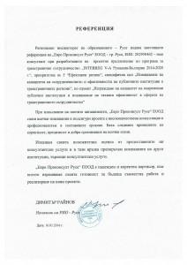 Референция от Регионален инспекторат по образованието – Русе