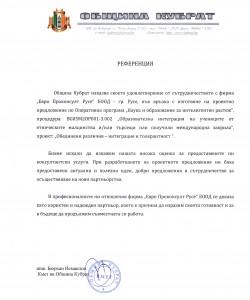Референция - Община Кубрат