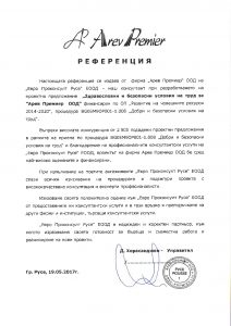 Референция от фирма Арев Премиер ООД-001